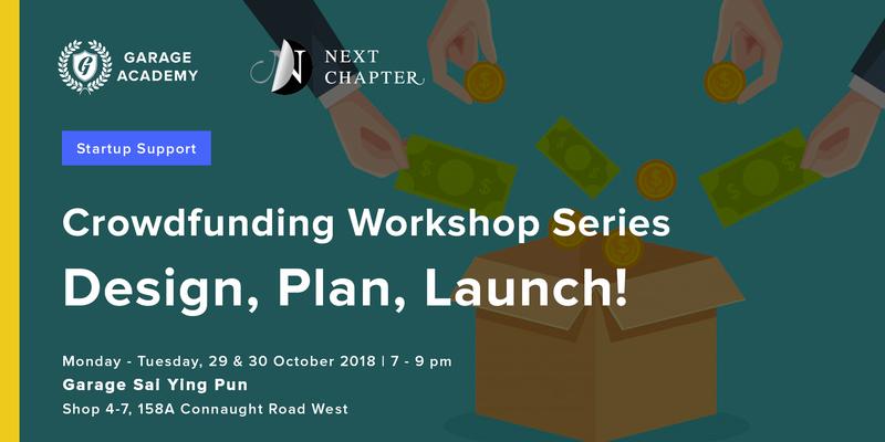 Crowdfunding workshop series   design  plan  launch   1