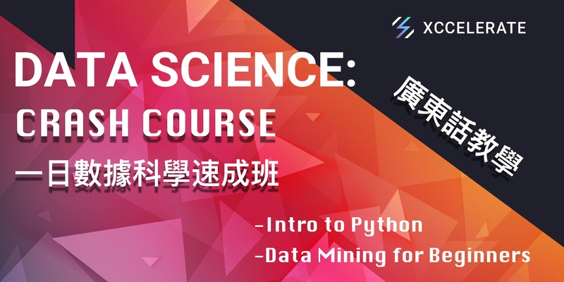 Data science crash course two