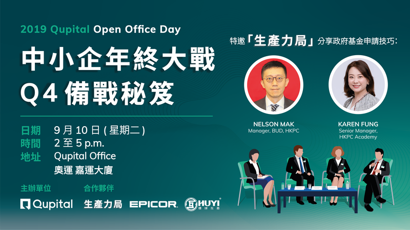 20190910 qupital open office day event banner for email signature