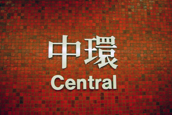 Mtr hong kong station central
